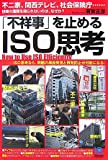 「不祥事」を止めるISO思考  How to Use ISO Efficiently (Kobunsha Paperbacks 106)