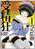 受精狂 (いずみコミックス 18)