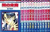 闇の末裔 1〜最新巻(花とゆめCOMICS) [マーケットプレイスコミックセット]