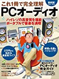 ����1��Ŋ��S���� PC�I�[�f�B�I 2014-2015 (��oBP�p�\�R���x�X�g���b�N)