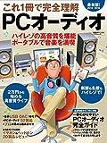 これ1冊で完全理解 PCオーディオ 2014-2015 (日経BPパソコンベストムック)