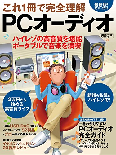 This one is fully understand PC audio 2014-2015 (Nikkei BP PC best Mook)