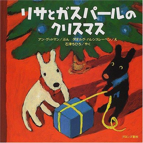 リサとガスパールのクリスマス (リサ・シリーズ)