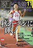 陸上競技マガジン 2006年 11月号 [雑誌]