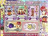 アイカツ!デビュー大応援ブック「紅林珠璃スクールドレスセット」 ([バラエティ])