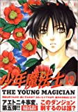 少年魔法士 (13) (ウィングス・コミックス)