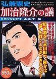 加治隆介の議 加治政権ついに誕生!編 (プラチナコミックス)