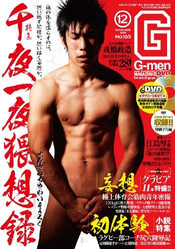 G-men (ジーメン) 2009年 12月号