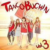 TANCOBUCHIN vol.3 -TYPE A-(CD+DVD) (たんこぶちん)