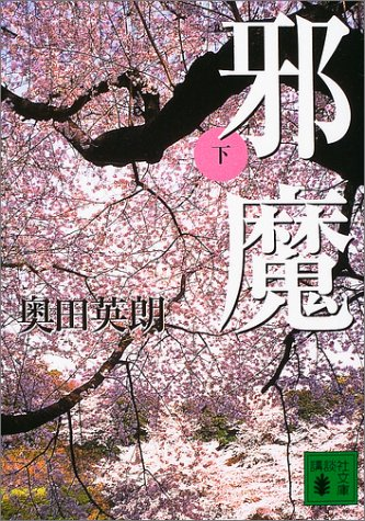 邪魔(下) (講談社文庫)