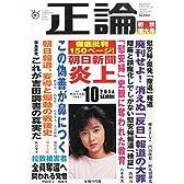 月刊正論2014年10月号