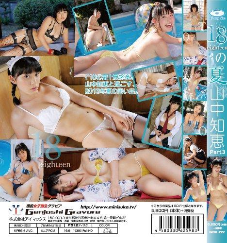 18の夏 山中知恵 Part3 [Blu-ray]