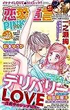恋愛宣言PINKY (ピンキー) vol.35 [雑誌]