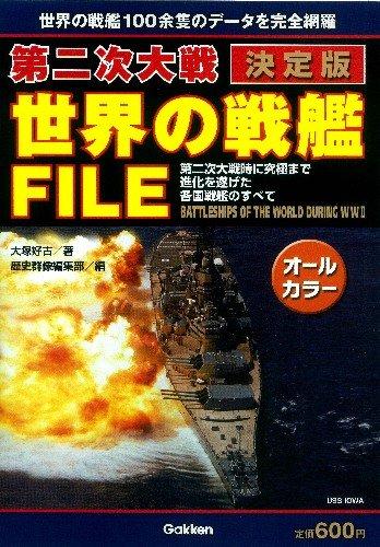 決定版 第二次大戦 世界の戦艦FILE