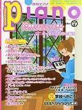 月刊ピアノ 2015年6月号