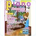「月刊ピアノ」