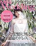 Amazon.co.jpMISSウエディング2016秋冬 (別冊家庭画報)
