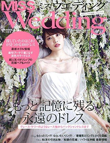 MISS Wedding 2016年秋冬号 大きい表紙画像