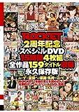 ROCKET2周年記念スペシャルDVD 15時間4枚組全作品159タイトル収録永久保存