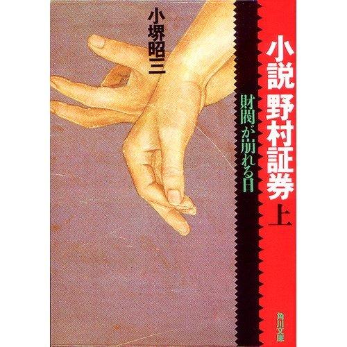 小説野村証券―財閥が崩れる日〈上〉 (角川文庫)