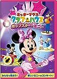 ミッキーマウス クラブハウス/ポップスター・ミニー [DVD]