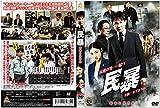 民暴 [DVD]