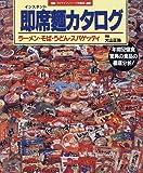 即席(インスタント)麺カタログ―ラーメン・そば・うどん・スパゲッティ (マイライフシリーズ特集版)