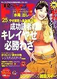 FYTTE (フィッテ) 2006年 12月号 [雑誌]