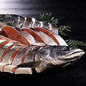 紅鮭 姿切り身 北海道加工 ロシア産 天然 鮭 切り身 (4分割真空)