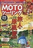 MOTOツーリング 2016年 11 月号 [雑誌]