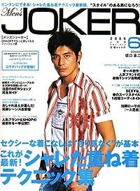 Men\\\\\\\'s JOKER (メンズ ジョーカー) 2006年 06月号 [雑誌]