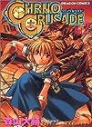 クロノクルセイド 第2巻 2000-06発売