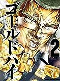 ゴールドハイ(2) (近代麻雀コミックス)