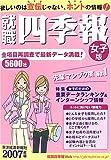 就職四季報(女子版)〈2007年版〉