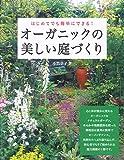 オーガニックの美しい庭づくり―はじめてでも簡単にできる!