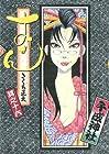 おせん 第16巻 2009年03月23日発売