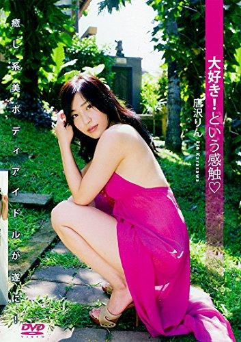 唐沢りん DVD『大好き! という感触』
