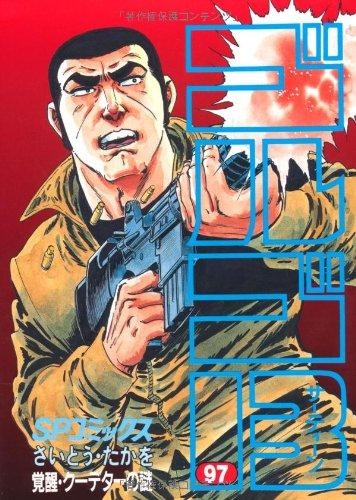 ゴルゴ13 (97) (SPコミックス)