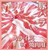 豚バラ肉 1kg スライス250g×4パック【冷凍便でお届け】小分けで便利!!