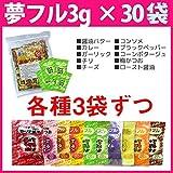 夢フル ポップコーン調味料 3g×30袋 (各種3袋ずつ)