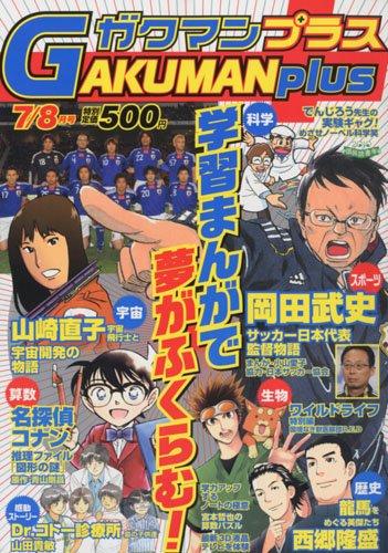 GAKUMANplus (ガクマンプラス) 2010年 07月号 [雑誌]
