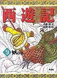 西遊記〈9〉妖の巻 (斉藤洋の西遊記シリーズ 9)