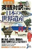 英語対訳で読む 日本の世界遺産