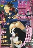獣for essential 3 (いずみコミックス)