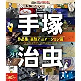 手塚治虫 作品集―実験アニメーション編― [Blu-ray]
