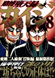 賭博堕天録カイジ(8) (ヤンマガKCスペシャル)
