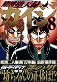 賭博堕天録カイジ 8 (8) (ヤングマガジンコミックス)