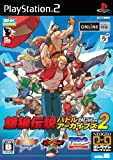 echange, troc Fatal Fury Battle Archive 2 (Import Jap)