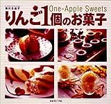 One‐Apple Sweets りんご1個のお菓子