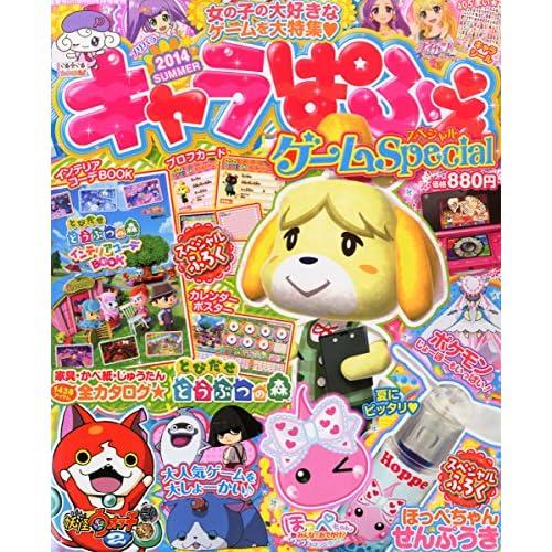 キャラぱふぇ ゲームSpecial (スペシャル) 2014年 08月号 [雑誌]
